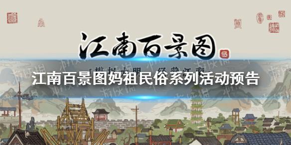 《江南百景图》妈祖民俗系列活动预告 妈祖民俗