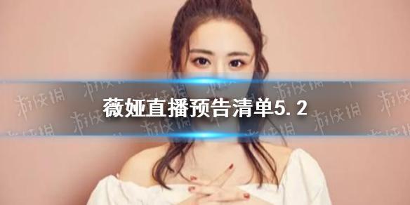 薇娅直播预告清单5.2 薇娅2021年5.2直播预告