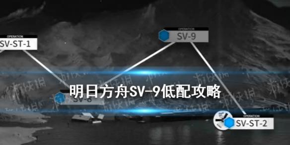 《明日方舟》SV9低配攻略 SV-9镀层单核棘刺打法