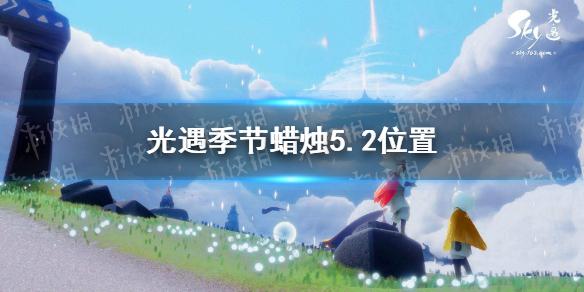 《光遇》季节蜡烛5.2位置 2021年5月2日季节蜡烛在