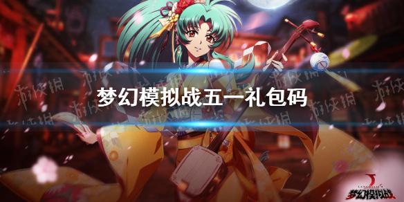 梦幻模拟战五一兑换码 梦幻模拟战5月1日最新礼包码分享