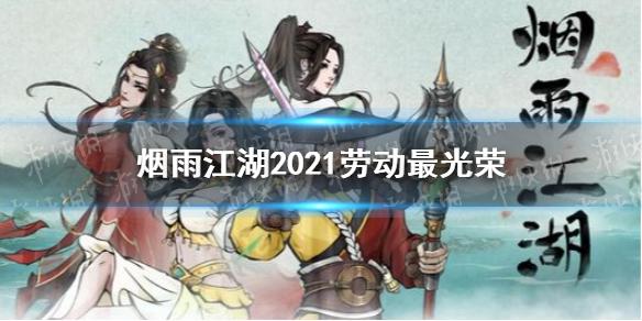 《烟雨江湖》劳动最光荣2021 劳动最光荣慰问品奖