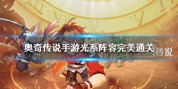 《奥奇传说手游》光系阵容完美通关 高阶战术教