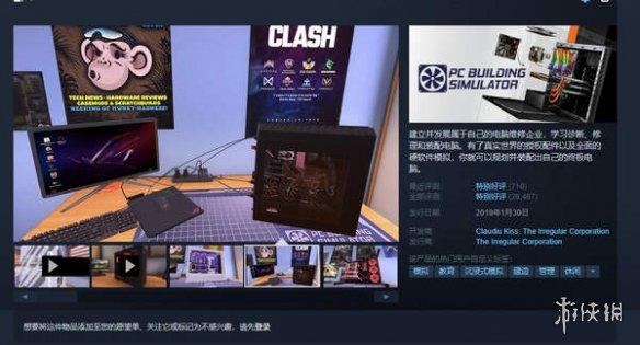 """《电脑装机模拟》Steam4折新史低促销 游戏评价为""""特别好评"""""""