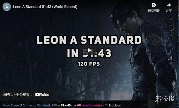 美国玩家速通《生化危机2》新世界纪录!一秒优势领先