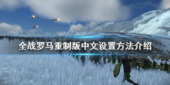 《罗马全面战争重制版》中文怎么设置 中文设置方法介绍
