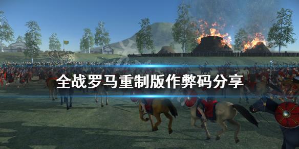 《罗马全面战争重制版》秘籍是什么 游戏作弊码分享