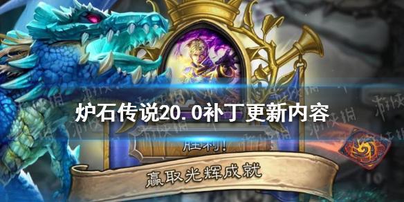 《炉石传说》20.0补丁更新了什么 酒馆战棋上线新