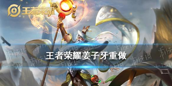 《王者荣耀》姜子牙重做 2021五五重塑共创英雄姜