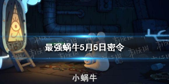《最强蜗牛》5月5日密令是什么 5月5日密令分享