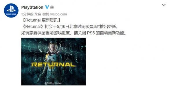 PS5《Returnal》5月6日更新 索尼提醒:请关闭自动更新,小心丢失进度
