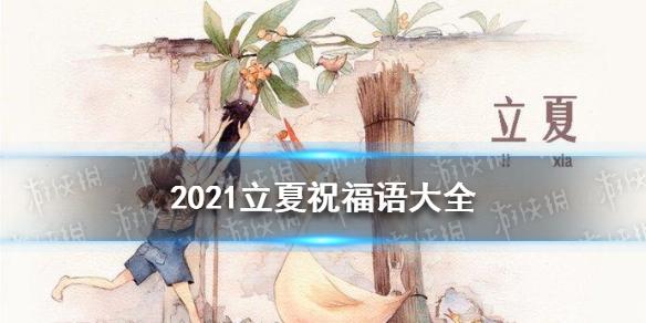 2021立夏祝福语大全 2021立夏祝福语文案怎么写