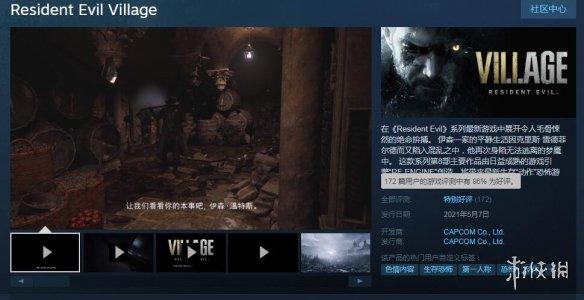 《生化危机8》获Steam85%好评率特别好评 但退出卡死Bug依旧存在