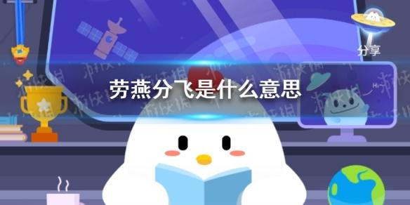今天小鸡宝宝答题的答案:劳燕分飞劳燕分飞是什么意思答案是什么