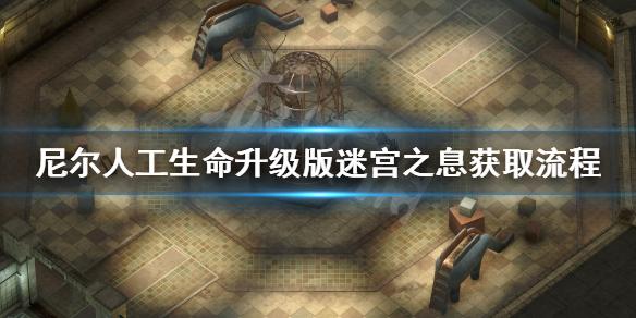 《尼尔人工生命升级版》迷宫之息怎么获得 迷宫之息获取流程