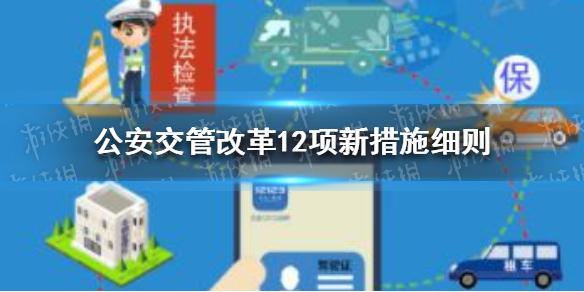 公安交管改革12项新措施细则 公安部推出12项交管