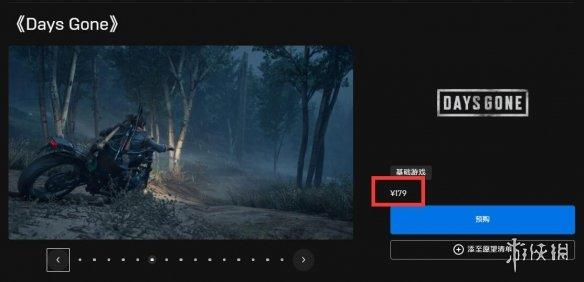 《往日不再》Epic涨至279元持平Steam 目前价格官方仍未调整