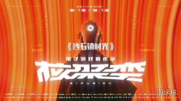 《波西亚时光》手游版和PC游戏《沙石镇时光》将参加北京核聚变