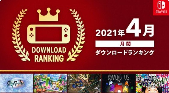 任天堂Switch平台4月下载排行  好评热作《怪物猎人:崛起》登顶销量榜