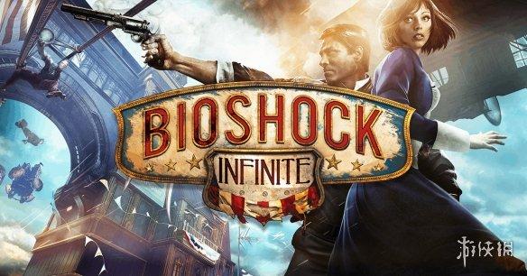 """《生化奇兵:无限》因剧情和战斗系统被众多玩家称为""""神作"""""""