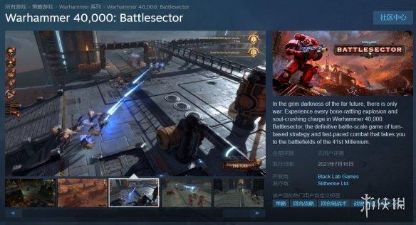 《战锤40K:战斗区域》steam发售日公布!PC配置要求