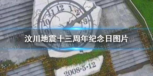 汶川地震图片 汶川地震十三周年纪念日图片