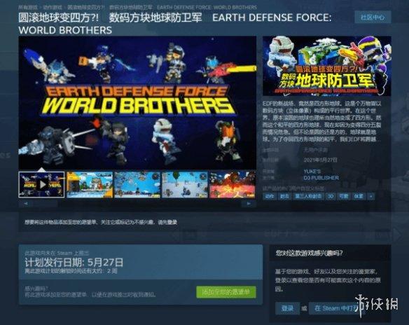 《地球防卫军世界兄弟》上架Steam平台 EDF为守护地球再次紧急出动