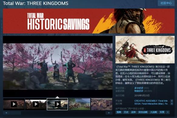Steam每日特惠:《全面战争:三国》半价134元,《胡闹厨房2》现价49元