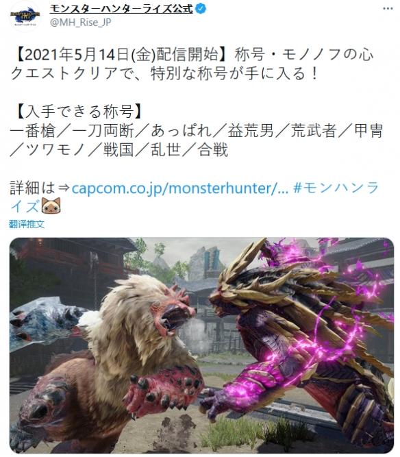 """《怪物猎人:崛起》推新任务 获得""""一马当先,一刀两断""""等武士之心系列称号"""