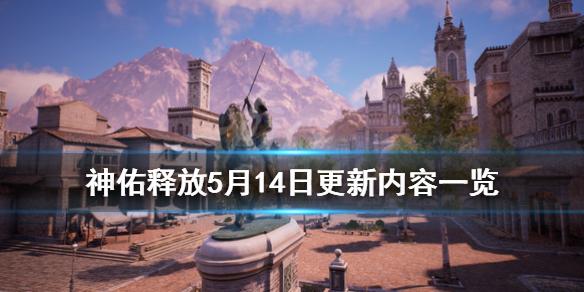 《神佑释放》5月14日更新内容一览 5月14日更新了什么内容?