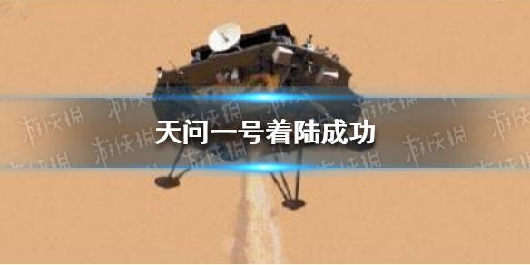 天问一号着陆成功 天问一号登陆火星