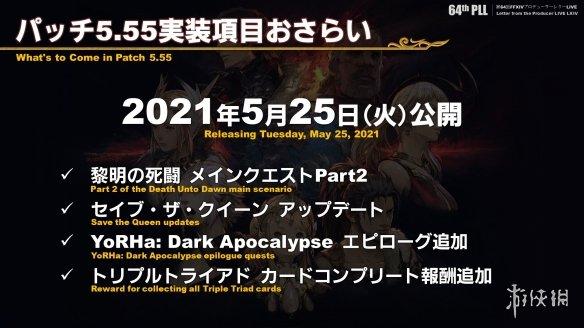 《最终幻想14》5.5版本5月25日上线国际服 新增主线任务及新庭具