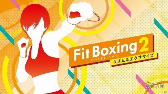 运动节奏游戏《健身拳击2》全球销量突破80万份!系列销量破180万