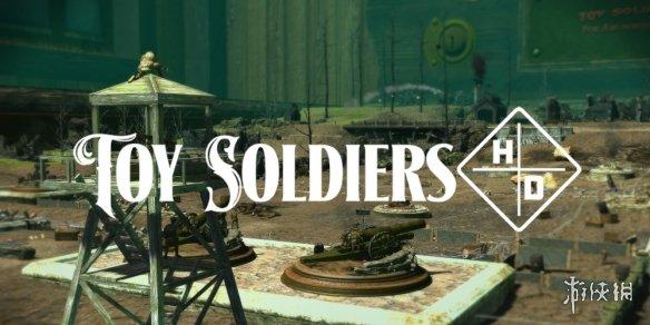 动作策略新作《玩具士兵HD》已经上架Steam!将于8月发售