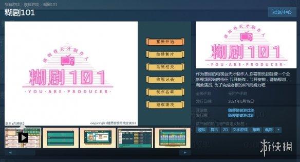 中国内地娱乐视频网站模拟器!《糊剧101》上架steam