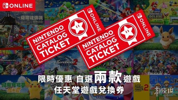 """任天堂Switch""""任亏券""""5月18日开售!《塞尔达传说天空之剑HD》《动物森友会》等多款大作可兑换"""