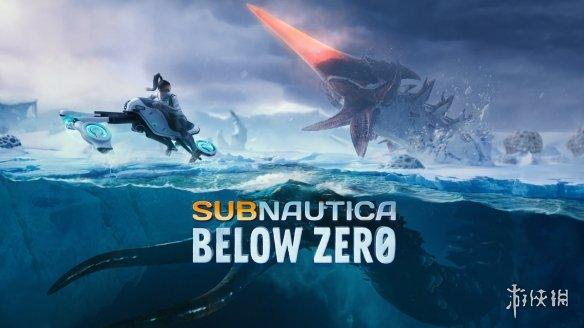 寒冷地狱的探险之旅!《深海迷航》开发者利用PS5技术将游戏体积压缩了70%