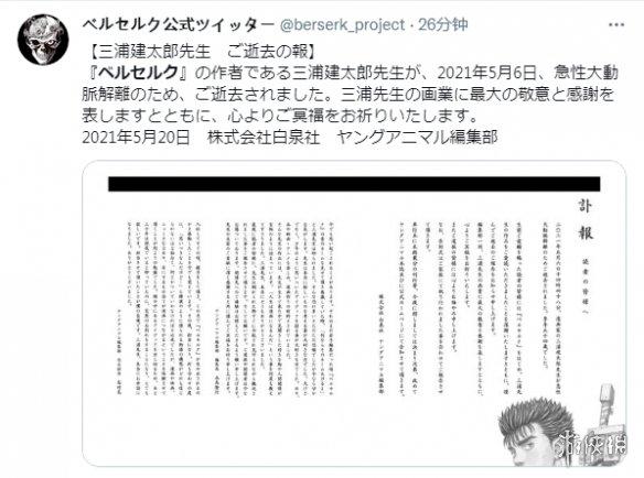 经典暗黑漫画《剑风传奇》官推发布讣告:作者因病逝世