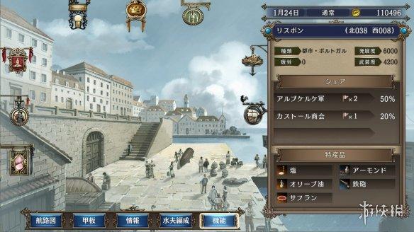 《大航海时代4威力加强版HD》Steam正版分流发布!