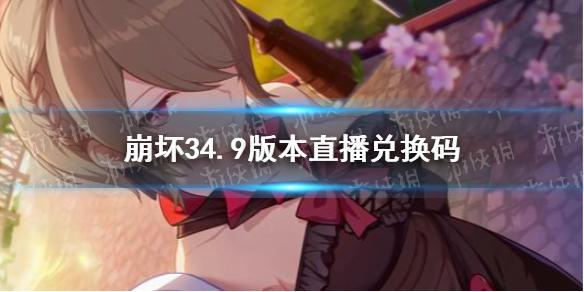 崩坏34.9版本直播兑换码 崩坏3直播兑换码最新4.9
