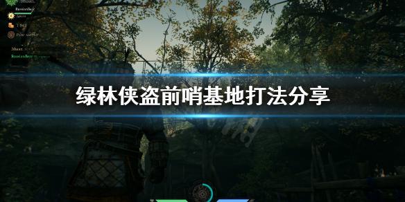 《绿林侠盗亡命之徒与传奇》前哨基地打法是什么 前哨基地打法分享