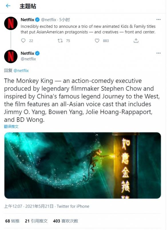 周星驰监制!Netflix获得西游题材动画动作喜剧动画《美猴王》流媒体发行权