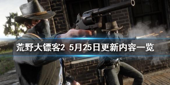 《荒野大镖客2》5月25日更新了什么?5月25日更新内容一览