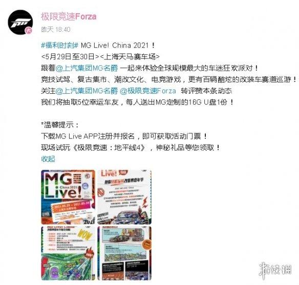 《极限竞速:地平线4》跨次元 携手MG Live嗨爆现场