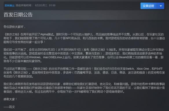 《欺诈之地》正式版即将登录Steam 首发将支持简体中文、繁体中文等多语言版本
