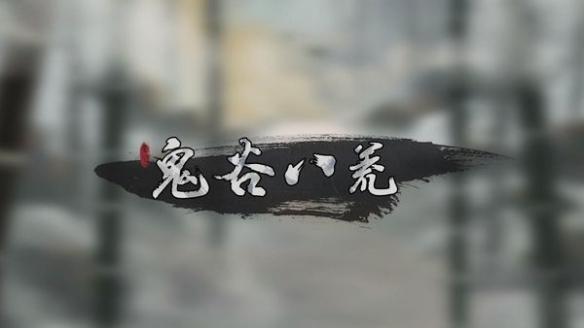 《鬼谷八荒》公布5月28日更新内容 新增仙衣阁、NPCAI及多个支线剧情