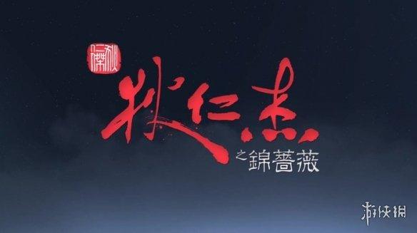 解谜游戏《狄仁杰之锦蔷薇》2周年庆典促销只要14元 官方暗示续作
