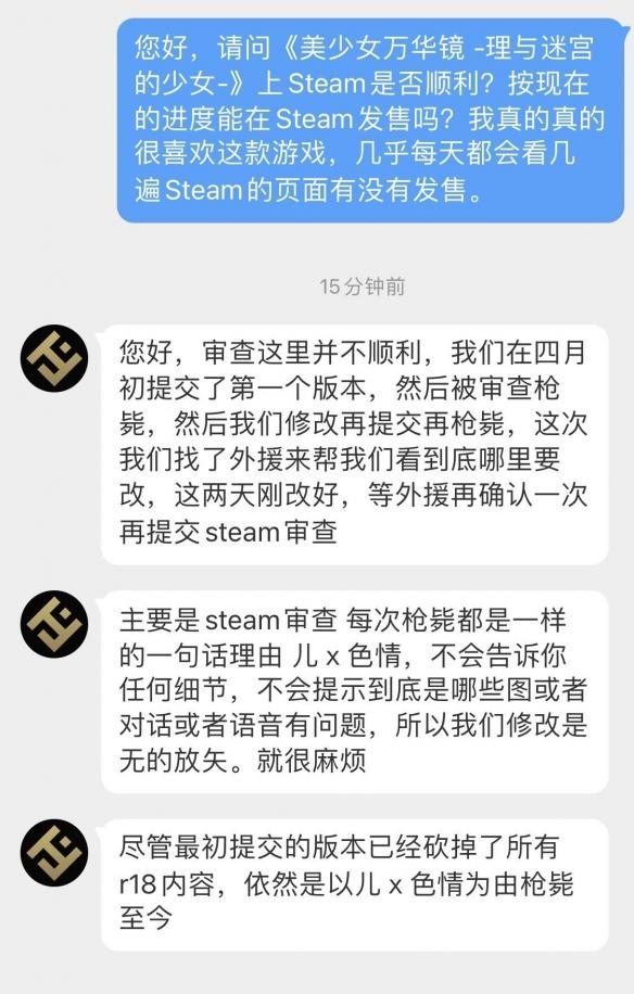 《美少女万华镜》Steam审核不顺:纯净版都不给过!