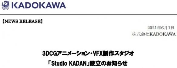 全3DCG动画不断涌现 角川宣布进军3DCG·VFX动画成立工作室