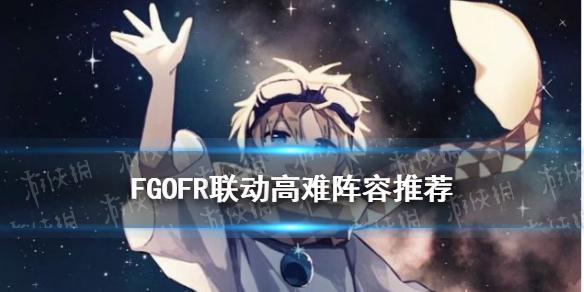 FGO桌上游戏默示录高难攻略-FR联动高难阵容推荐